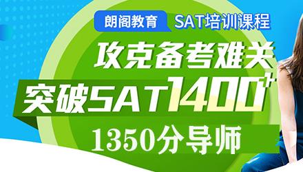 福州SAT1350分VIP1V1班