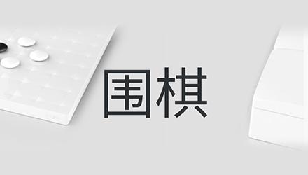 北京围棋培训