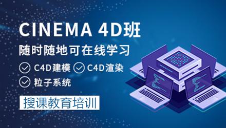 揭阳C4D软件培训