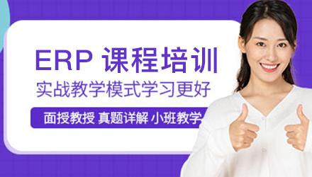 韶关ERP课程培训