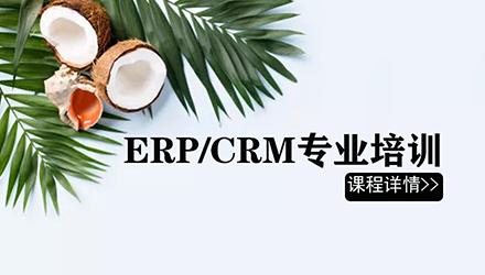温州ERP/CRM培训