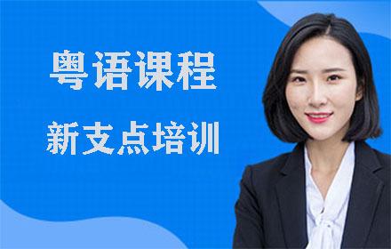 常州粤语学习培训