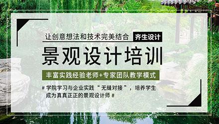 重庆景观设计培训