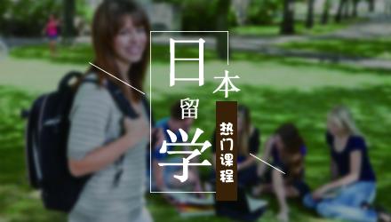 嘉兴日本留学