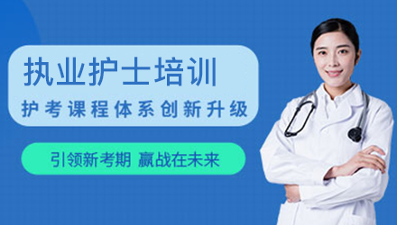 深圳护士执业资格培训