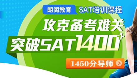 福州SAT1450分VIP1V1班
