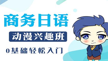 南宁STBJ标准商务日语培训