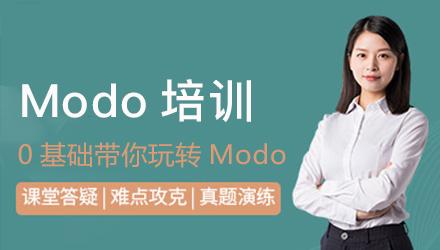 揭阳Modo软件培训