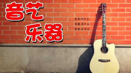 上海吉他培训学校