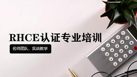 宁波RHCE认证培训