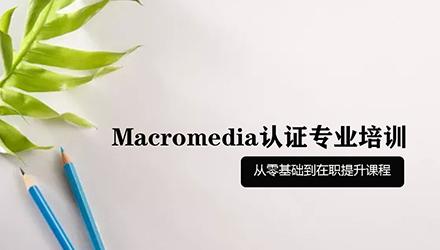 宁波Macromedia认证培训