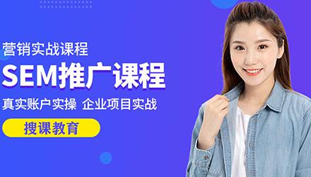 石家庄SEM推广课程培训
