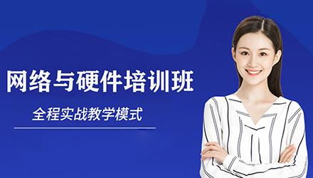 杭州网络与硬件培训