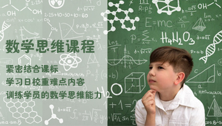 广州数学思维辅导课程