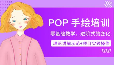 潮州POP手绘培训