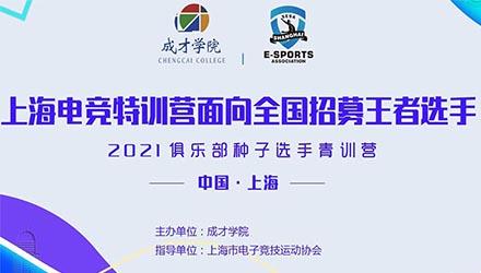 上海电竞特训营培训