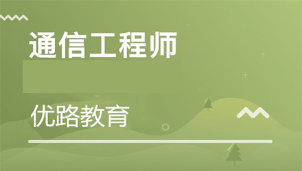 宁波通信工程师培训