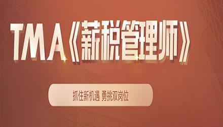 宜昌薪税管理师