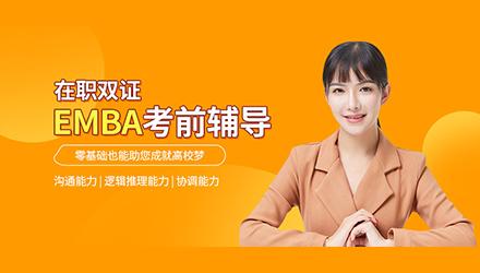 深圳亚洲商学院EMBA课程