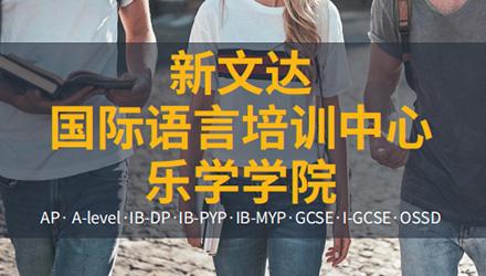 北京文都乐乐学院课程培训