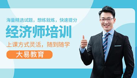 北京经济师课程培训