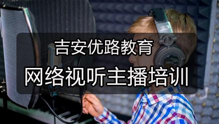 吉安网络视听主播培训
