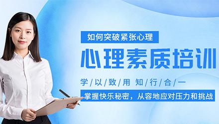武汉心理素质培训-是每一个中国人的必修课