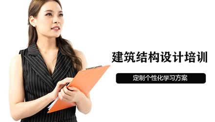杭州建筑结构设计培训