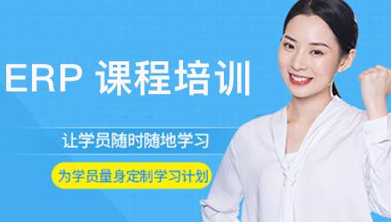 东莞ERP课程培训