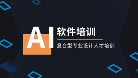 韶关illustrator软件培训