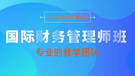 佛山IFM国际财务管理师培训