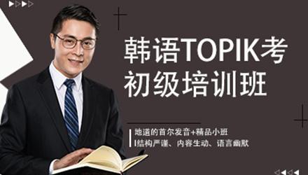 郑州韩语TOPIK考级
