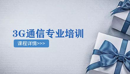温州3G通信培训