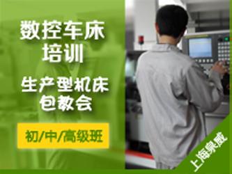 数控车床(初中\高)级培训——生产型机床,包学会