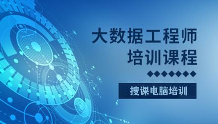 沧州大数据工程师培训